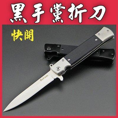 (現貨)SOG 黑手黨折刀 (有快開)(彈簧刀)隨身小刀 生存遊戲 彈簧刀 禮品刀