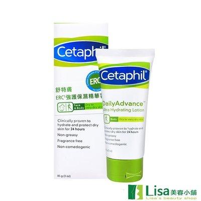 Cetaphil舒特膚ERC5強護保濕精華乳(原:強護保濕霜)