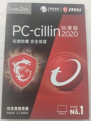 @淡水無國界@ TREND MICRO 趨勢 PC-cillin 2020 玩家版 1台防護 2年版 玩家防毒 正版序號