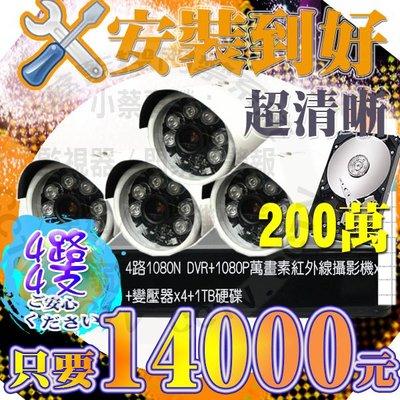 小蔡監視器材-4路H.264 DVR含1000G硬碟高解析主機+200萬畫數紅外線攝影機x4安裝到好