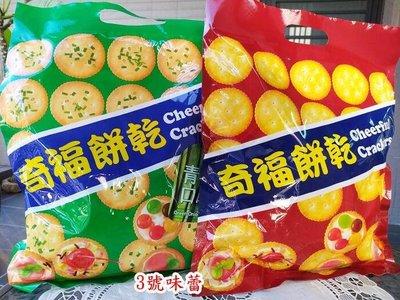 3號味蕾~《袋裝》掬水軒奇福餅乾(原味、青蔥) 奶素 點心 零食 消化餅 夾心餅 薑餅屋 裝飾