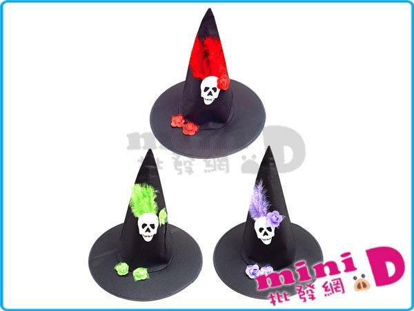 羽毛骷髏巫婆帽 萬聖節 巫婆帽 骷髏 羽毛 裝扮 造型 化妝舞會 禮物 玩具批發【miniD】[769999005]
