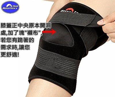【露西小舖】Mountain Trip M715兩條金屬彈簧條加強型專業護膝 (中央有內裡布)運動護膝保護膝蓋適登山瑜珈