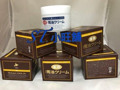 ST小旺鋪  北海道Jerop富良野Herb Hill Furano 藥用馬油 馬油乳霜 咖啡馬油 六瓶優惠價$4680