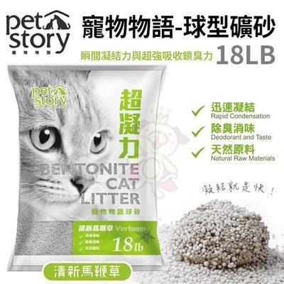 *WANG*【X2包組免運】Pet Story寵物物語-球型礦砂-清新馬鞭草 18LB/包 瞬間凝結力與超強吸收鎖臭力。