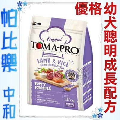 ◇帕比樂◇(贈1.5kg)優格狗飼料-幼犬羊肉加米 添加藜麥 7KG