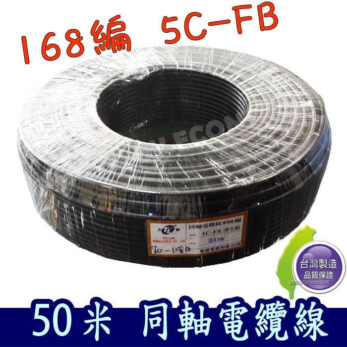 【易控王】50米 同軸電纜線 ◎168編 5C-FB◎電視◎監控◎攝影機◎可零售(70-142)