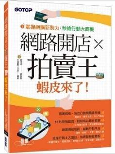 網路開店×拍賣王:蝦 皮來了! ( 碁峰 - 9789864768554 )
