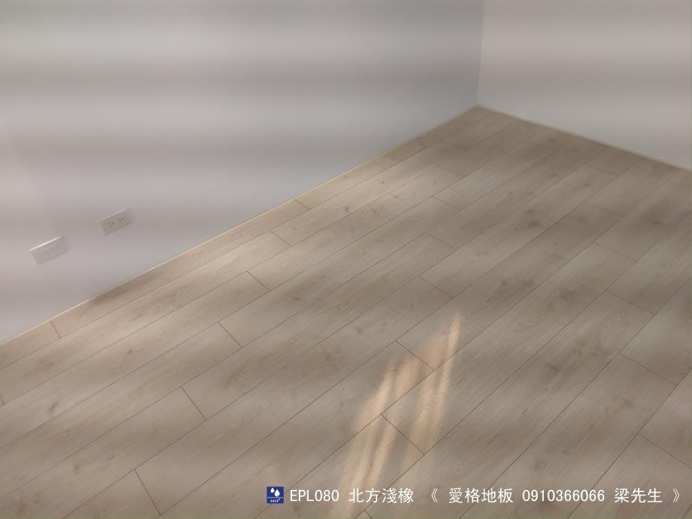 ❤♥《愛格地板》EGGER超耐磨木地板,「我最便宜」,「品質比PERGO好」,「售價只有PERGO一半」08016
