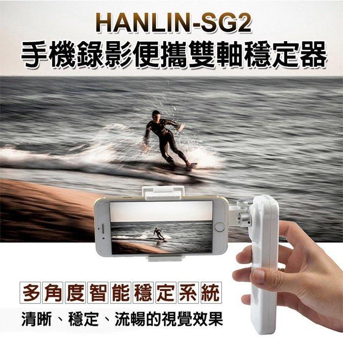 【全館折扣】 手機錄影穩定器 HANLIN SG2 雙軸 方便攜帶 防抖拍攝 自拍神器 防手震 專業攝影必備 滷蛋媽媽
