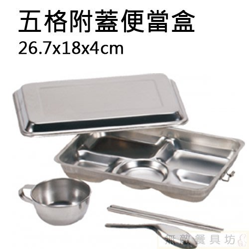 【無敵餐具】五格304不銹鋼附蓋便當盒(26.7x18.5x4cm)不銹鋼盒/隨身便當盒/304不銹鋼【G0033】