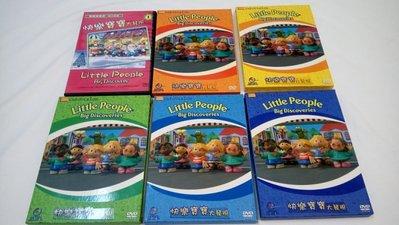 快樂寶寶大發現DVD Little People Big Discoveries 1~6集---東森幼幼台強力推薦 雙語