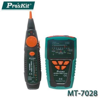 【MR3C】含稅附發票 ProsKit寶工 MT-7028 音頻網路查線器
