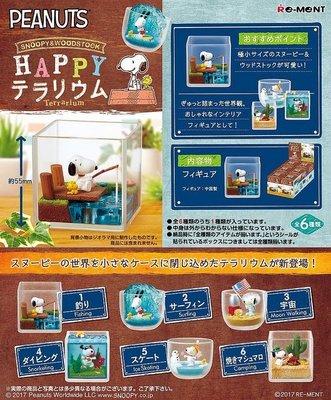 ※FollowV※日本玩具《現貨》史努比Snoopy 玻璃箱世界 單個盒玩食玩公仔擺飾抽抽樂 共6款 隨機出貨 絕版