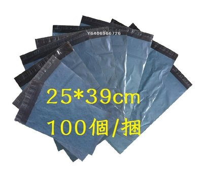 25*39cm ( 100個 ) 快遞袋/破壞袋/物流袋/包裝袋/文件袋~黑色現貨多款尺寸 雙層12絲 25x39cm