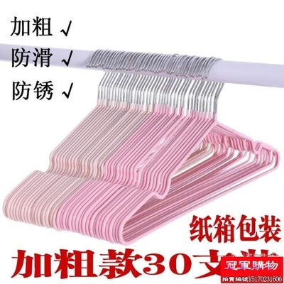 衣架加粗版納米浸塑鋼絲防滑衣架塑料衣架【30個裝】【冠軍購物】