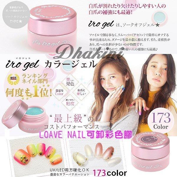 D系列D1~D15下標區#日本人氣商品~新品到貨買五送一~《LOAVE NAIL 可卸彩色膠》~