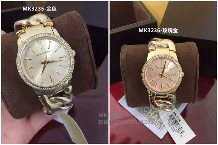【Michael Kors代購館 】美國正品MK3235 MK3236 熱賣款 氣質奢華水鑽手錶 手鏈式女錶 促銷現貨