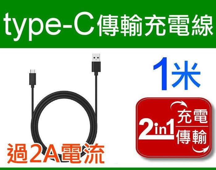 【傻瓜批發】Type-C 傳輸線 充電線 1米 快充 2A電流 手機 平板 三星 HTC 小米 LG SONY