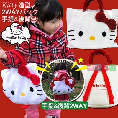 日本 Hello Kitty 手提&後背包 [JP4936910936558]健康本味