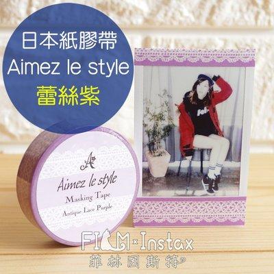 【菲林因斯特】日本進口 Aimez le style 紙膠帶 蕾絲紫 / 裝飾拍立得空白底片 邊框貼 卡片手帳