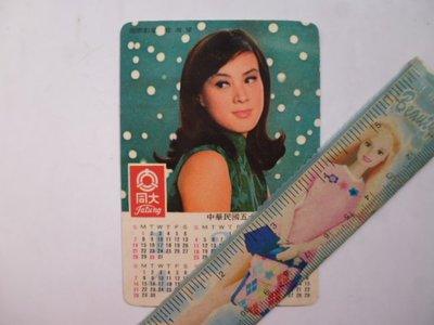 ///李仔糖明星錄*民國57年上官靈風.韓湘琴大同公司年曆卡(k367-6)