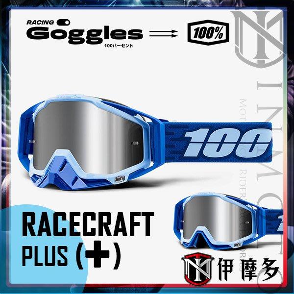 伊摩多※美國 100% 風鏡 RACECRAFT PLUS(+)護目鏡越野滑胎林道50120-279電銀片Rodion