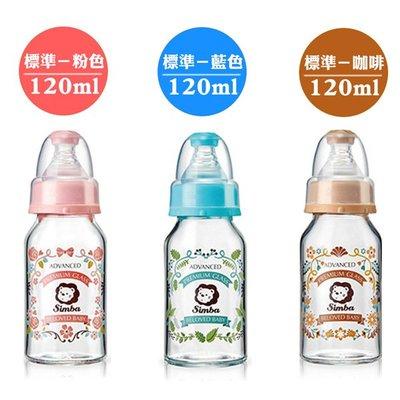 專品藥局 小獅王Simba 蘿蔓晶鑽標準玻璃小奶瓶-120ml 三色可選 (天藍/粉紅/咖啡) (實體簽約店面)