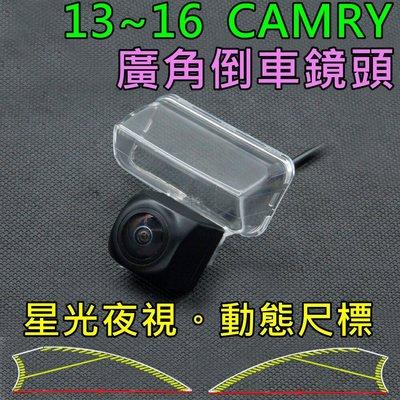 豐田 13~16 CAMRY 星光夜視 動態軌跡 廣角倒車鏡頭