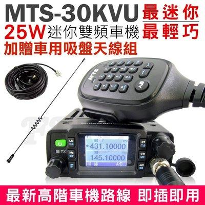 【贈送吸盤天線組】《實體店面》MTS30KVU 無線電 雙頻 車機 25W 迷你車機 日本品質 QYT MT520