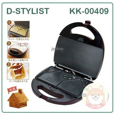 【現貨】日本 D-STYLIST DIY 親子 自製 薑餅屋 聖誕節 餅乾機 簡單 三烤盤 活動 KK-00409