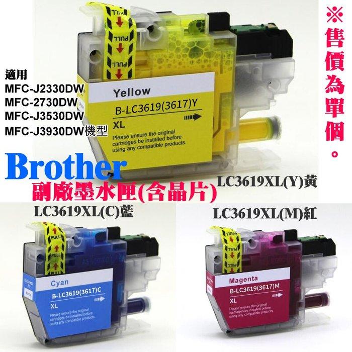 【台灣現貨】Brother LC3619青/洋紅/黃(單個售價)副廠環保墨水匣#適用J2330DW 2730DW