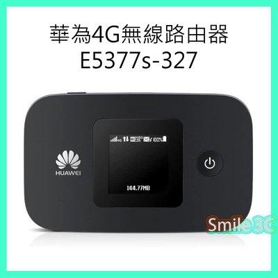【送轉卡】華為路由器 E5377s-327 4g Wifi分享器無線網卡行動網卡 另售e5372 e5573 E5577