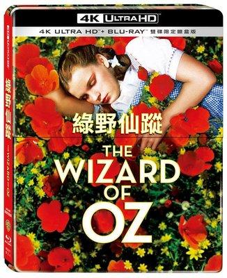 (全新未拆封)綠野仙蹤 The Wizard Of OZ 4K UHD+藍光BD 雙碟限量鐵盒版(得利公司貨)