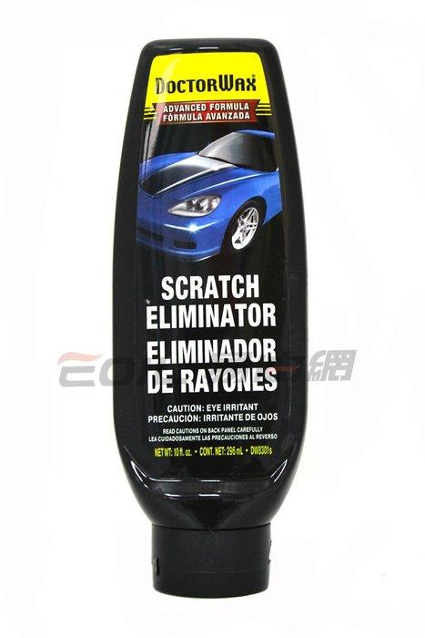 【易油網】DOCTOR WAX 蠟博士 SCRATCH ELIMINATOR 車漆無痕霜 #8301非美光