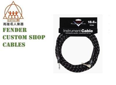 【名人樂器】FENDER CUSTOM SHOP CABLES 5.5M 5.5尺 導線 吉他導線