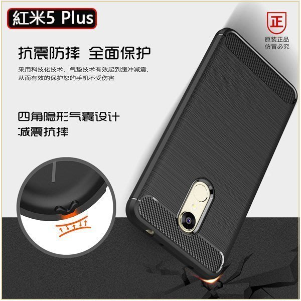 碳纖維拉絲 紅米5 Plus 手機殼 紅米note 4X 小米 MAX 2 MIX2  防摔 保護套