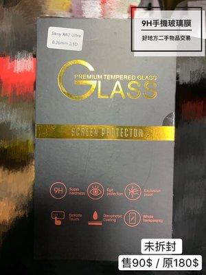 [ 好地方二手物品交易 ]  Sony XA2 Ultra 9H 手機玻璃膜