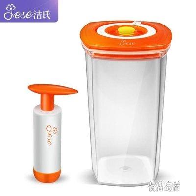 真空保鮮杯 抽真空保鮮杯保鮮盒塑料杯 食物水果餅干密封果汁杯 C
