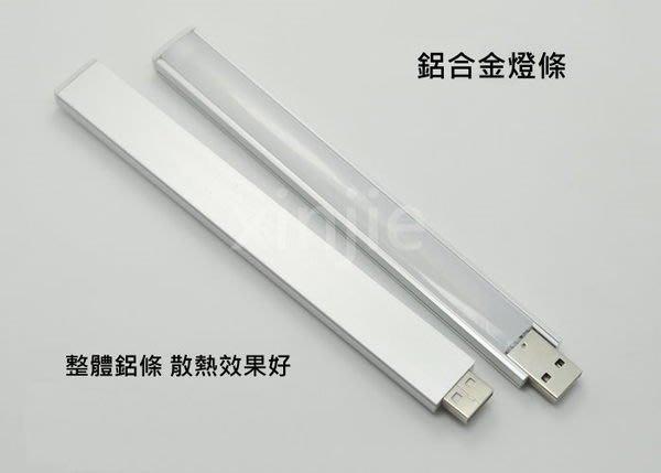 《宇捷》【B33黃光】14 LED USB 柔光罩 長條燈 貼片燈 電腦桌燈 小檯燈 小夜燈 行動電源燈