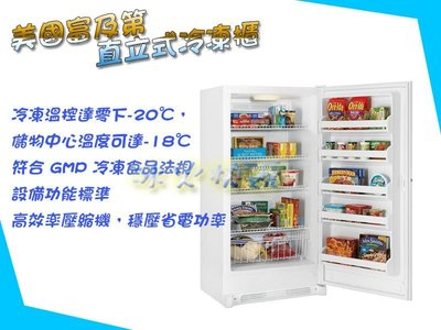限時特賣~《冰火快遞》美國富及第直立式冷凍櫃(氣冷自動除霜)  /直立式冷凍冰箱/冷凍冰箱