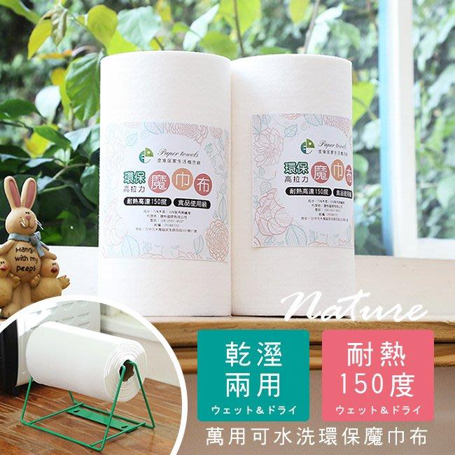 免運【居家大師】2捲- 乾濕兩用環保魔巾布(不含鐵架) 擦手紙 吸油紙 吸水紙 ST056