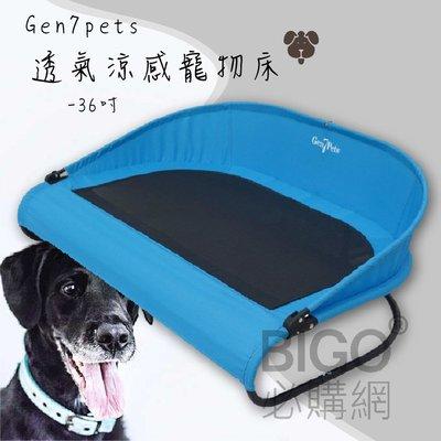 "Gen7pets透氣涼感寵物床36""-藍色 狗床 狗窩 睡窩 摺疊收納 透氣 40kg以下中小型犬貓用 耐抓 耐磨"