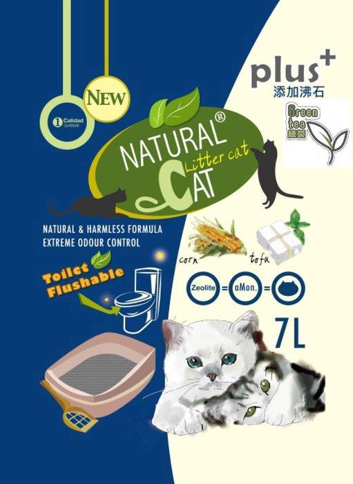 正常版(良品)NaturalCat加強型天然綠茶玉米豆腐貓砂NC貓砂豆腐砂可沖馬桶(添加沸石plus+☆米可多寵物精品☆