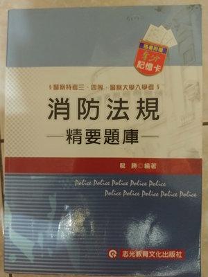 (38)《消防法規精要題庫》ISBN:9861281858│志光│龍勝│些微泛黃