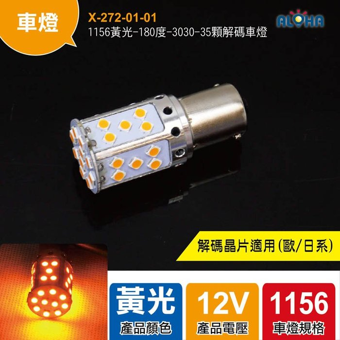 LED改裝T10小燈【X-272-01-01】1156黃光-180度-3030-35顆解碼車燈 牌照燈/方向燈/倒車燈
