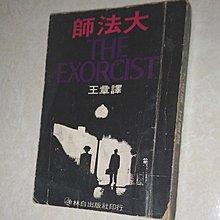 [賞書房] 民國63年@1973年全球最轟動的經典電影《大法師》布拉提 原著