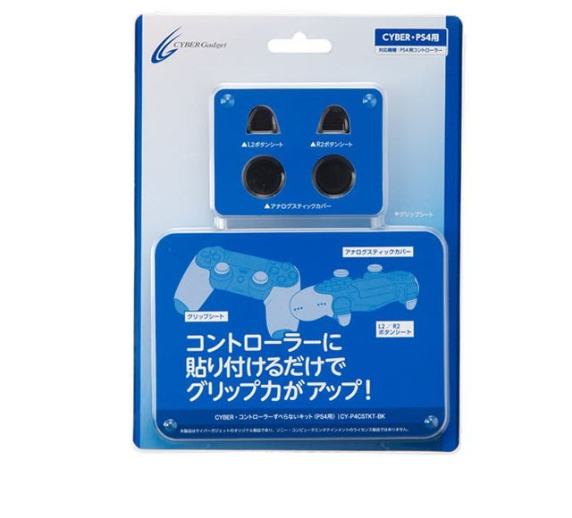 PS4用 日本CYBER DS4控制器 無線手把握把 黏貼式止滑墊 加強L2 R2 止滑 附類比套 橡膠材質【板橋魔力】