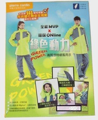 皮爾卡登* 綠色動力 機車雨衣 兩件式雨衣【不囉嗦價 660 安全反光雨衣】