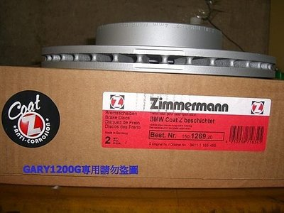 全新德國OZ碟盤 BMW 2003-2010 E60 520-530 後盤1組3600元